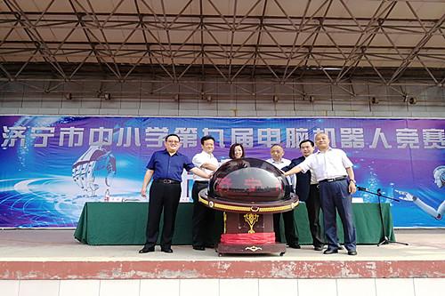 济宁市举办第九届中小学电脑机器人竞赛