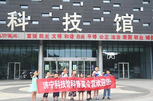 济宁科技中心科普国学夏令营开营