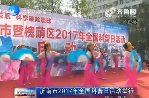 济南电视台:济南市2017年全国科普日活动举行