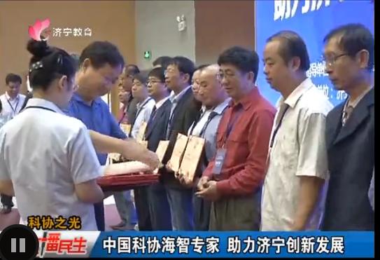 中国科协海智专家助力济宁创新发展