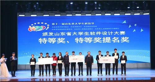 第十七届山东省大学生软件设计大赛和服务外包外语大赛颁奖典礼在济南大学举行