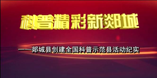 郯城县创建全国科普示范县纪实