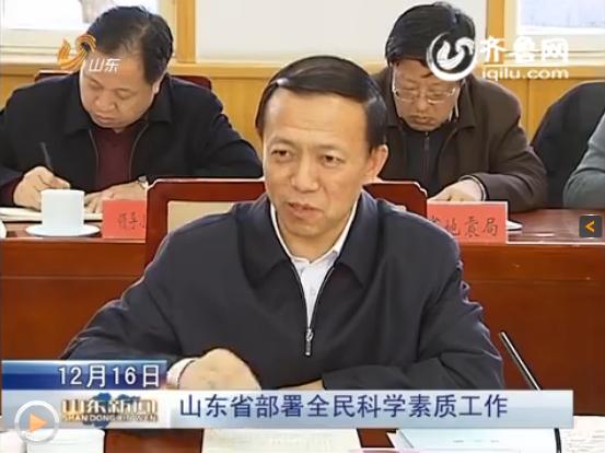 山东省全民科学素质工作第七次全体会议召开