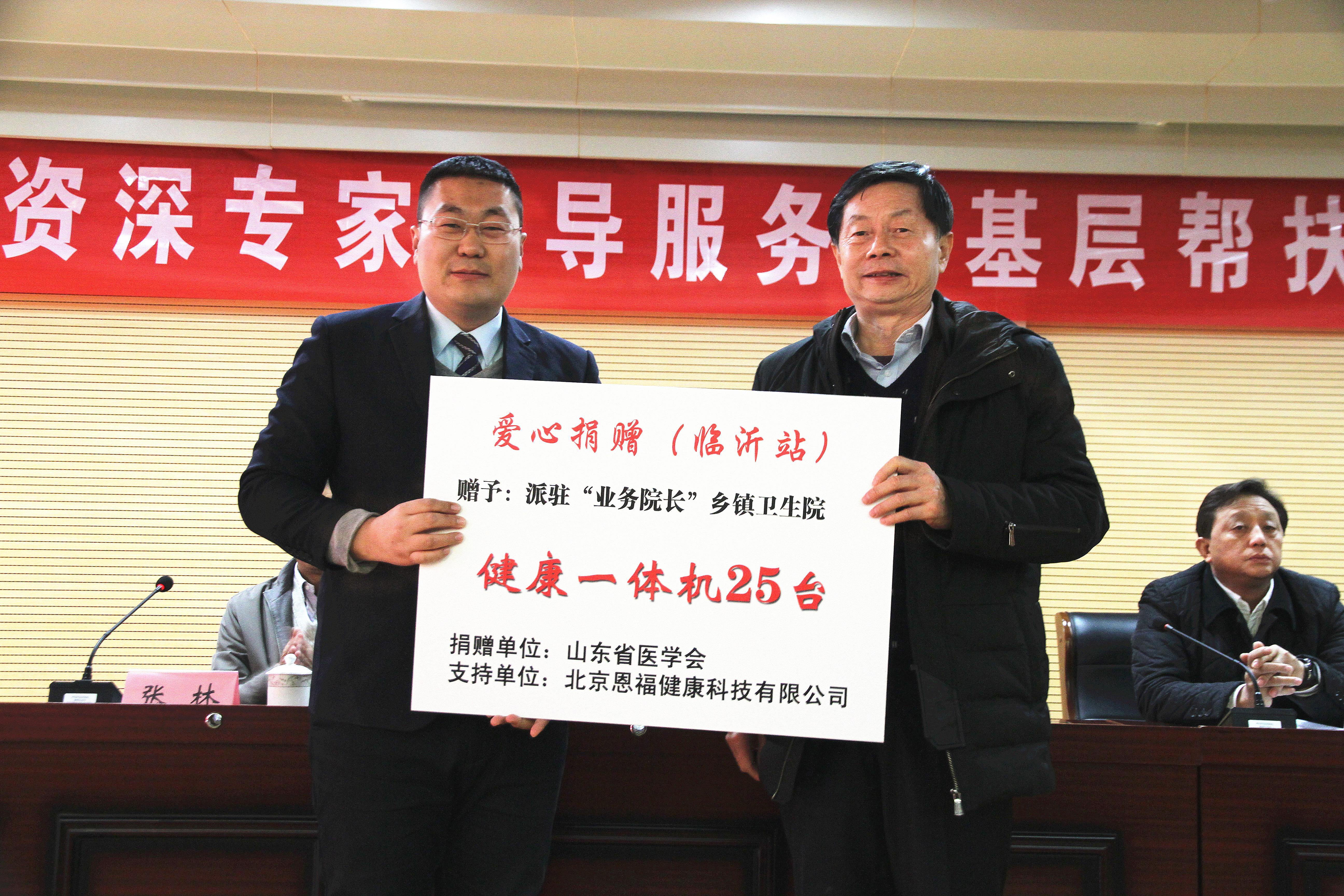 201901大健康专家团培训临沂站 (4).jpg