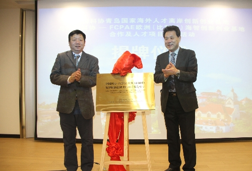 中国科协-FCPAE欧洲海智创新创业基地合作...