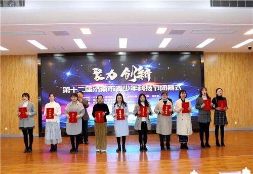 第12届济南市青少年科技节闭幕