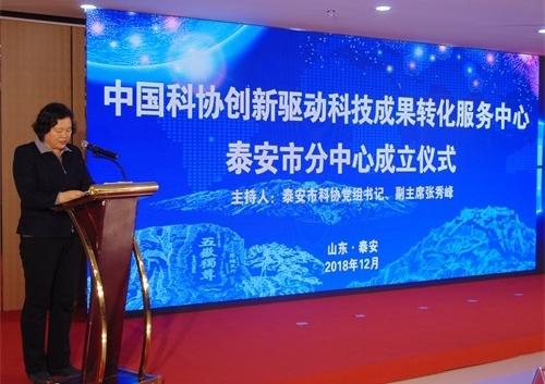 中国科协创新驱动科技成果转化服务中心泰安市分...