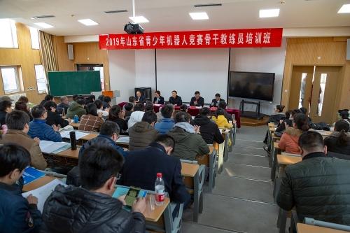 第十九届山东省青少年机器人竞赛骨干教练员培训...