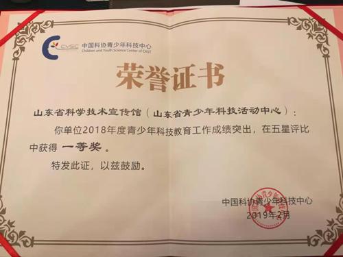 """山东省科技馆(省青少中心)荣获""""2018年度..."""