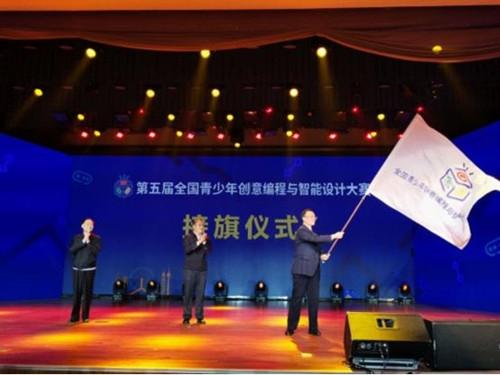 第五届全国青少年创意编程与智能设计大赛在天津圆满落幕